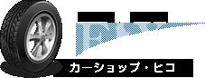 FIXカーショップ・ヒコ